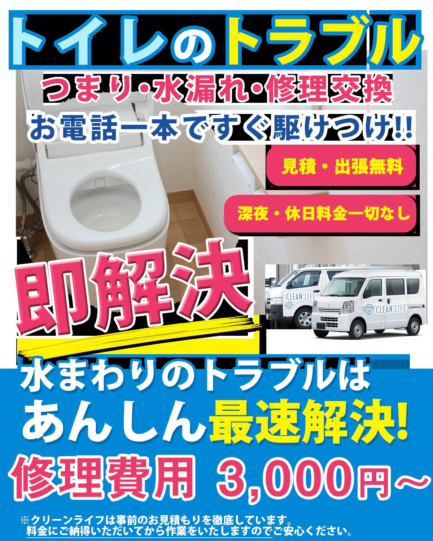 トイレ つまり 吹田