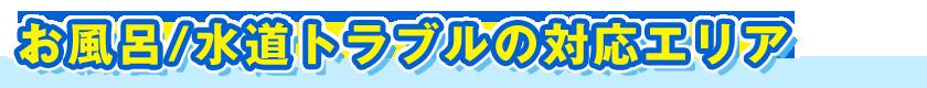 お風呂/水道トラブルの対応エリア