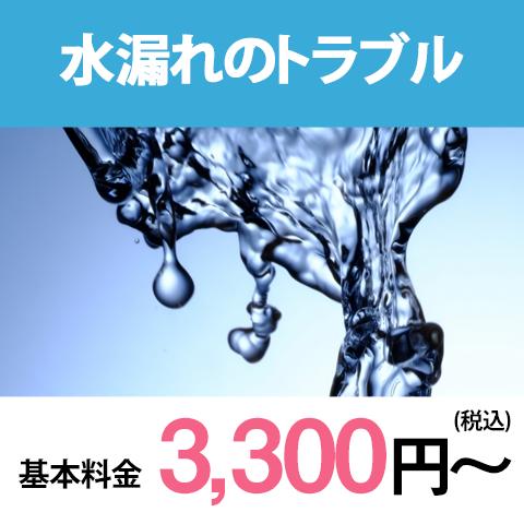 水漏れのトラブル